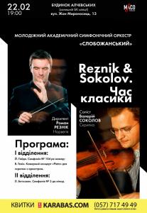 Reznik and Sokolov. «Время классики» Харьков