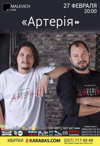Проект Артерия Харьков