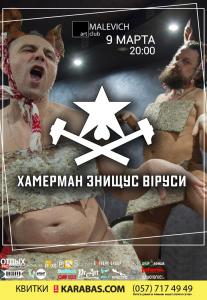 Хамерман Знищує Віруси Харьков