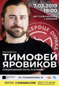 Тимофей Яровиков Харьков