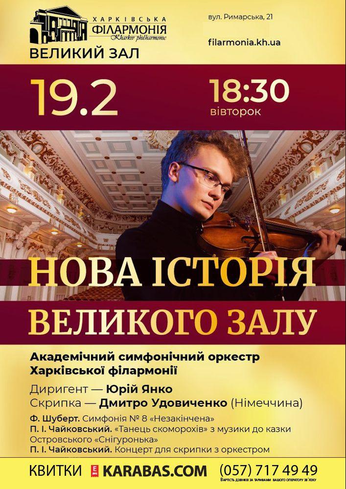 Нова історія Великого залу Харьков