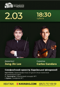 Симфонiчна музика Харьков