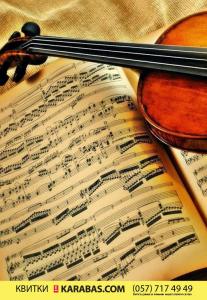Органна музика Харьков