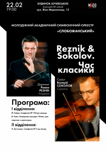 "Reznik&Sokolov.""Время классики"" Харьков"