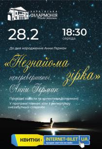 Незнакомая звезда Харьков