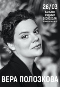 Вера Полозкова Харьков