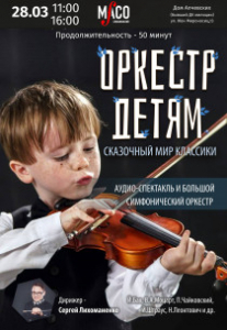 Оркестр детям. Сказочный мир классики Харьков