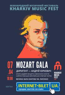KHARKIV MUSIC FEST. Концерт «MOZART GALA» Харьков