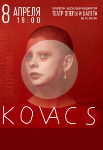 KOVACS Харьков
