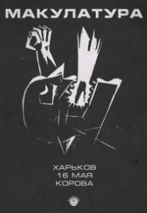 Макулатура Харьков