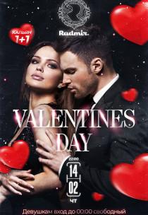 Valentines Day Харьков