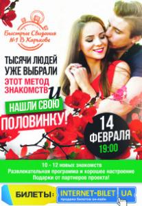 Быстрые свидания № 1 в Харькове Харьков