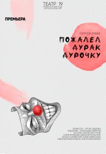 """Театр 19. """"Пожалел дурак дурочку"""" ПРЕМЬЕРА! Харьков"""
