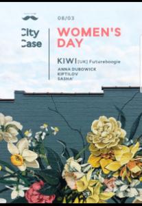 Women's Day: City Case - Kiwi Харьков