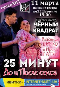 """Театр """"Черный квадрат"""" - «25 минут До и После Секса» Харьков"""