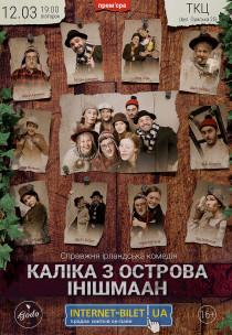 Театр «Godo». ПРЕМЬЕРА!!! «Калека с острова Инишмаан» Харьков