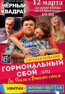"""Театр """"Черный квадрат"""" - """"Гормональный сбой... или До, После и Вместо секса"""" Харьков"""