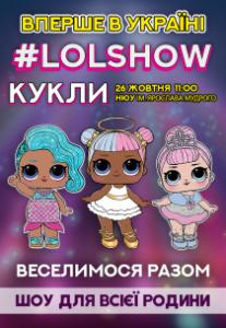 Куклы LOL Харьков