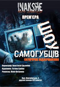 """Спектакль. """"Шоу самоубийц"""" Харьков"""