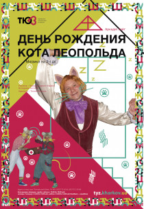День рождения кота Леопольда Харьков