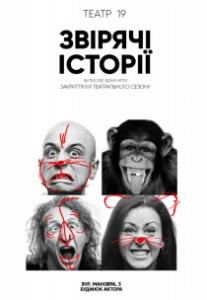 """Театр 19 """"ЗВІРЯЧІ ІСТОРІЇ"""" Харьков"""