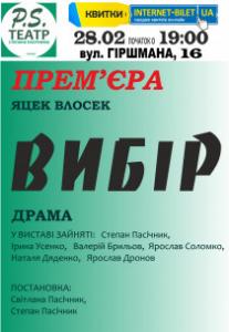 """P.S. Театр. """"Вибір"""" Прем'єра! Харьков"""