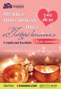 Музика при свічках Харьков