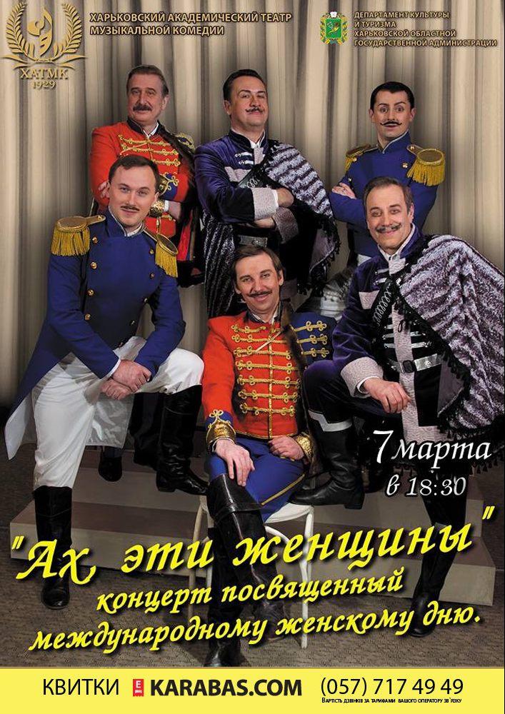 Концерт, посвященный Международному женскому дню «Ах эти женщины» Харьков