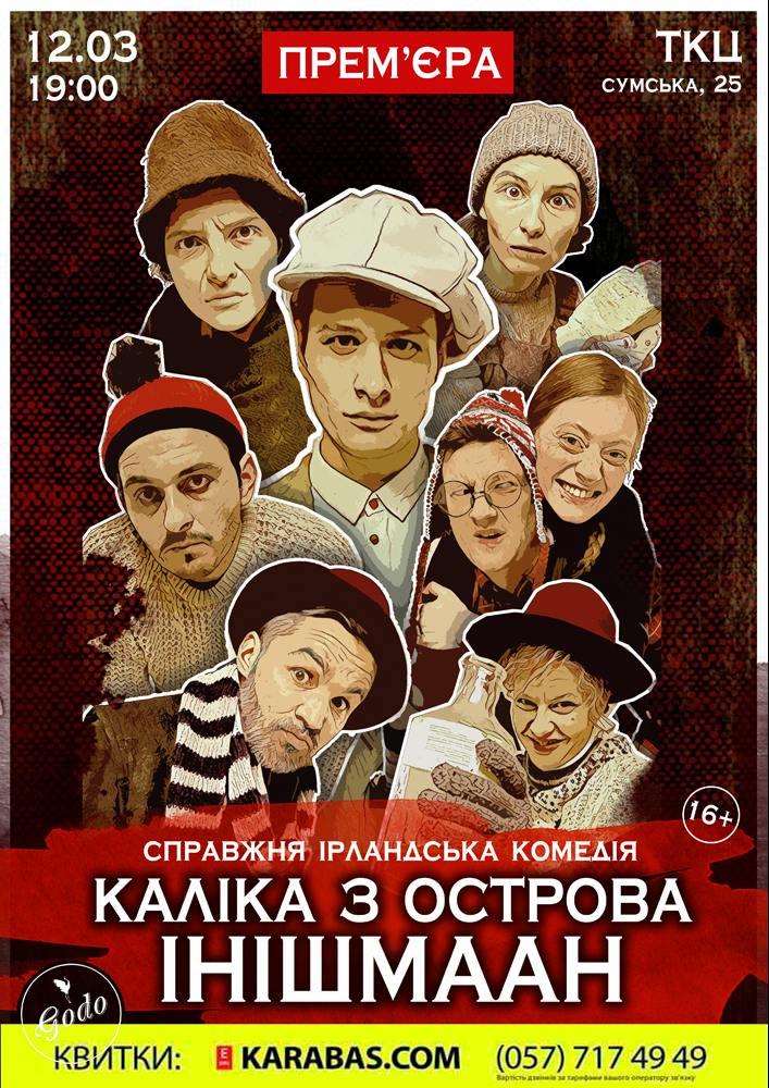 Театр «Godo». ПРЕМ'ЄРА !!! «Каліка з острова Інішмаан» Харьков