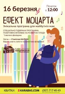 Ефект Моцарта Харьков