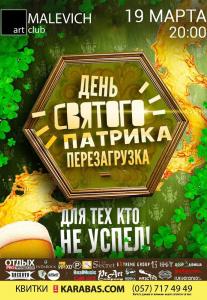 Кунла. Ирландская музыка Харьков