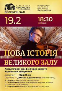 Новая история большого зала Харьков