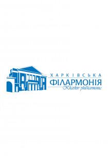 Гала-концерт лауреатов фестиваля Харьков