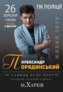 "Александр Порядинский.""Я завжди буду поруч"" Харьков"