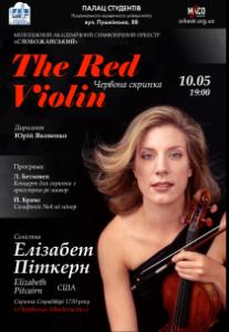 The Red Violin (Красная скрипка) Харьков