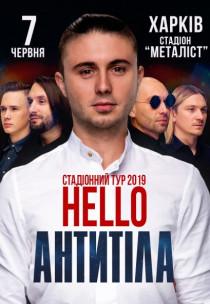 АНТИТЕЛА Харьков