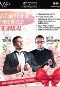 Музыкальное приношение Любимым Харьков