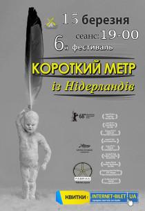 Кино-фестиваль «Короткий метр из Нидерландов» Харьков