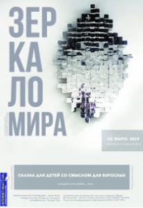 Танцевальный спектакль «Зеркало мира» Харьков