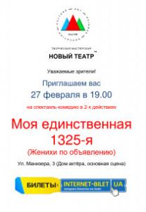 """Новый театр. """"Моя единственная 1325-я"""" Харьков"""