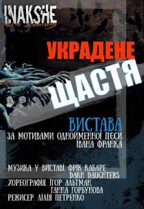 """Спектакль """"Украдене щастя"""" Харьков"""