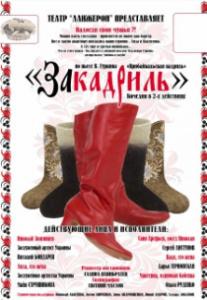 "Театр ""Ланжеронъ"" Закадриль Харьков"