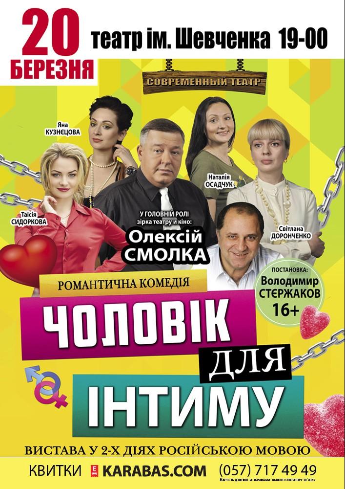 Мужчина для интима Харьков