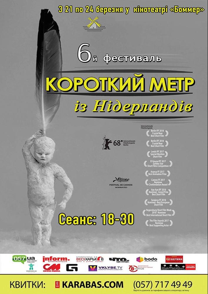 6-й фестиваль «Короткий метр із Нідерландів» Харьков