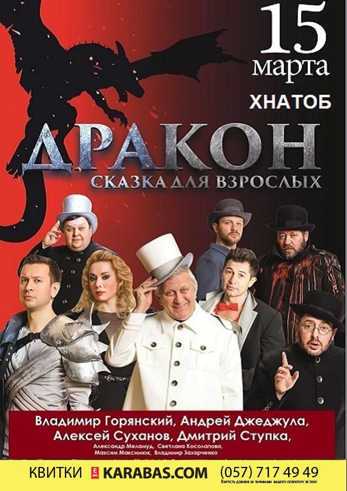 Дракон Харьков