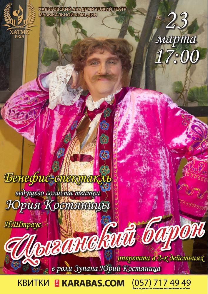 Бенефис-спектакль ведущего солиста театра Юрия Костяницы «Цыганский барон» Харьков