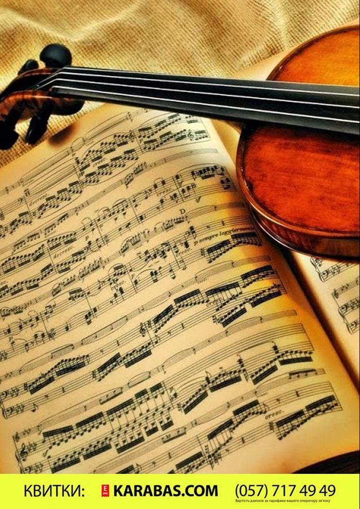 Ансамбль старовинної музики «Pracht-Ensemble» Харьков