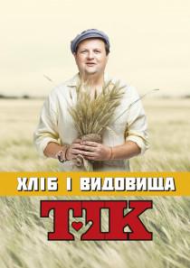 ТИК Харьков