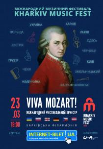 Открытие Kharkiv Music Fest. VIVA MOZART Харьков