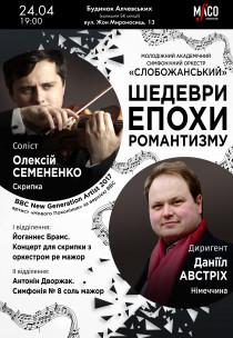 Шедевры эпохи романтизма Харьков